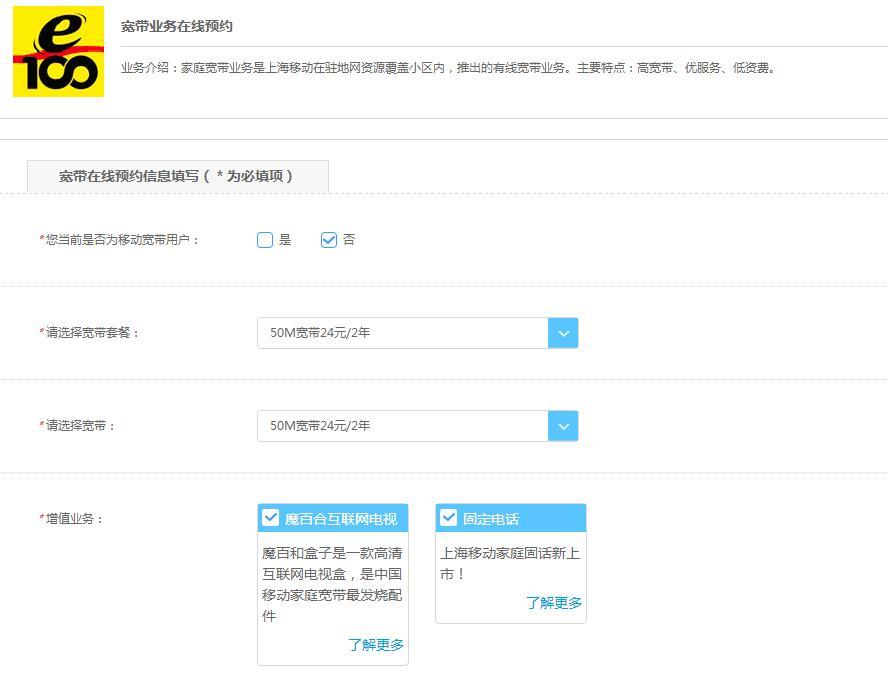 24元撸两年上海移动50M宽带