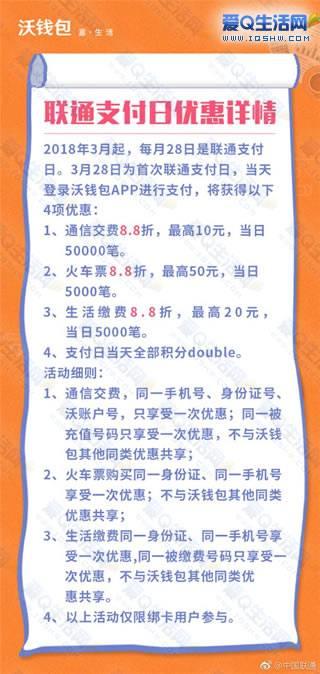 中国联通沃钱包 每月28日充话费/买火车票8.8折-www.xiaokuangyl.com