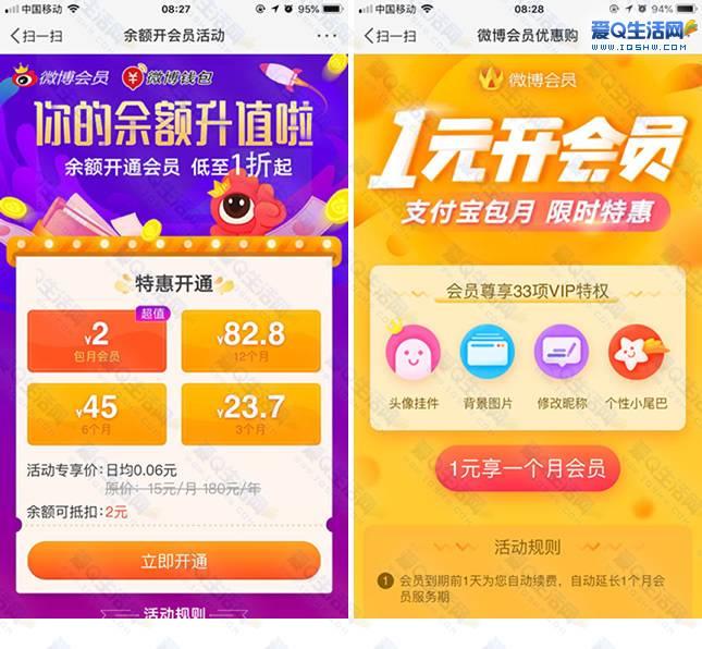 两个活动3元撸2个月微博会员 可使用微博余额支付-www.xiaokuangyl.com